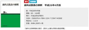 スクリーンショット(2014-06-26 12.58.22)