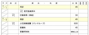 バンド(2014-07-22 13.10.21)