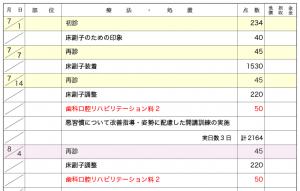 歯リハ2-2(2014-07-25 17.22.16)