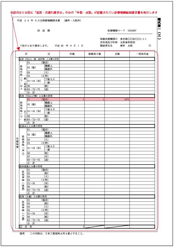 スクリーンショット 2014-09-19 18.28.36